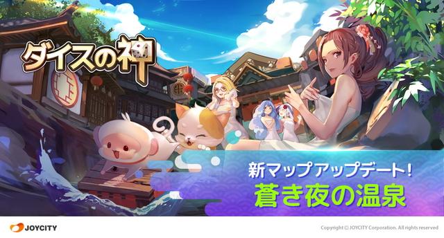 JOYCITY、『ダイスの神』で新シーズンマップ「蒼き夜の温泉」や「アジト模様替え」機能を追加する大型アップデートを実施 | Social Game Info