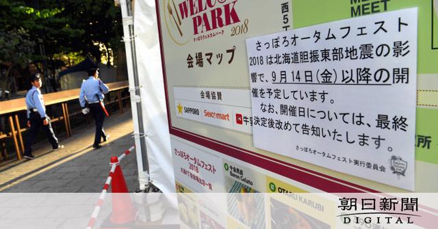 朝市・温泉・動物園も客まばら 北海道地震、観光に打撃:朝日新聞デジタル