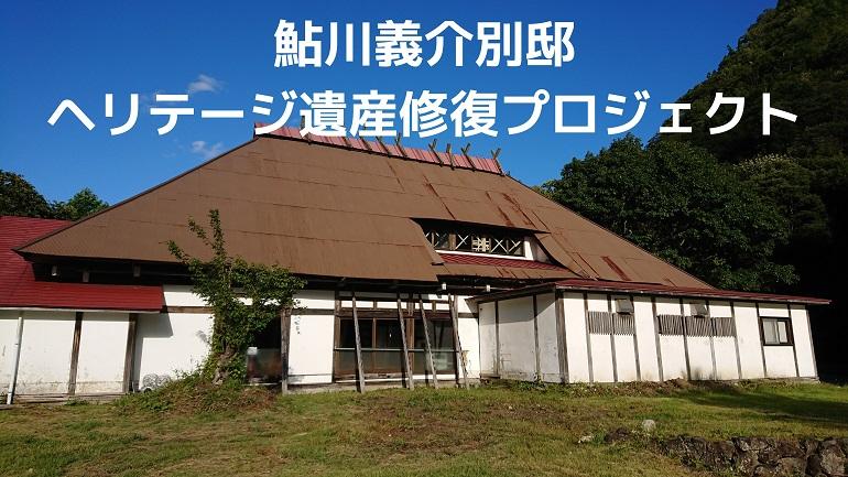 鮎川義介別邸ヘリテージ遺産修復プロジェクト FAN AKITA(ファンあきた)