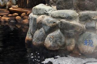 湯森の里 風水設計のお風呂