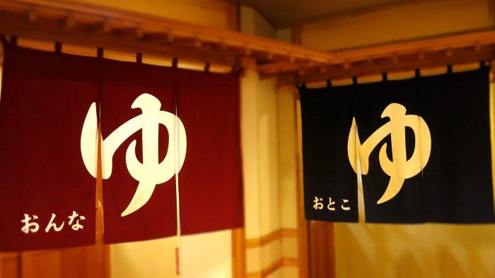 【東京温泉おすすめ13選】コロナ終息後に行って欲しい!厳選の日帰り温泉・スパ・サウナ!東京・神奈川・千葉・埼玉