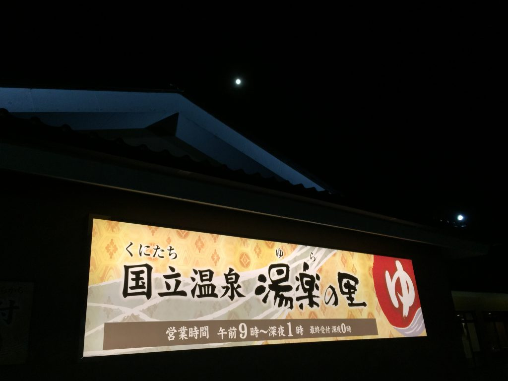 入口の様子、上に映るは満月です。写真にとると小さいですね。