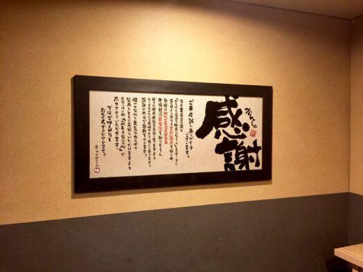 中で見つけた掲示物。 / 竜神の湯 湘南茅ヶ崎店