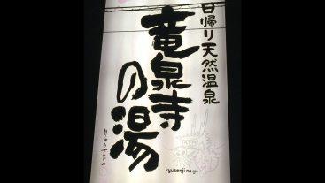 茅ヶ崎・竜泉寺の湯|雑なところが惜しいが、炭酸風呂おすすめ。