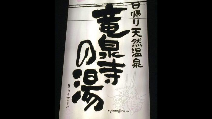 茅ヶ崎・竜泉寺の湯 雑なところが惜しいが、炭酸風呂おすすめ。