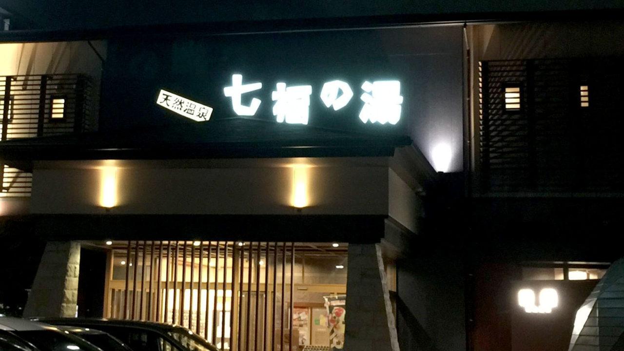 戸田・七福の湯|露天にテレビはいらないでしょ。台無しだよ!