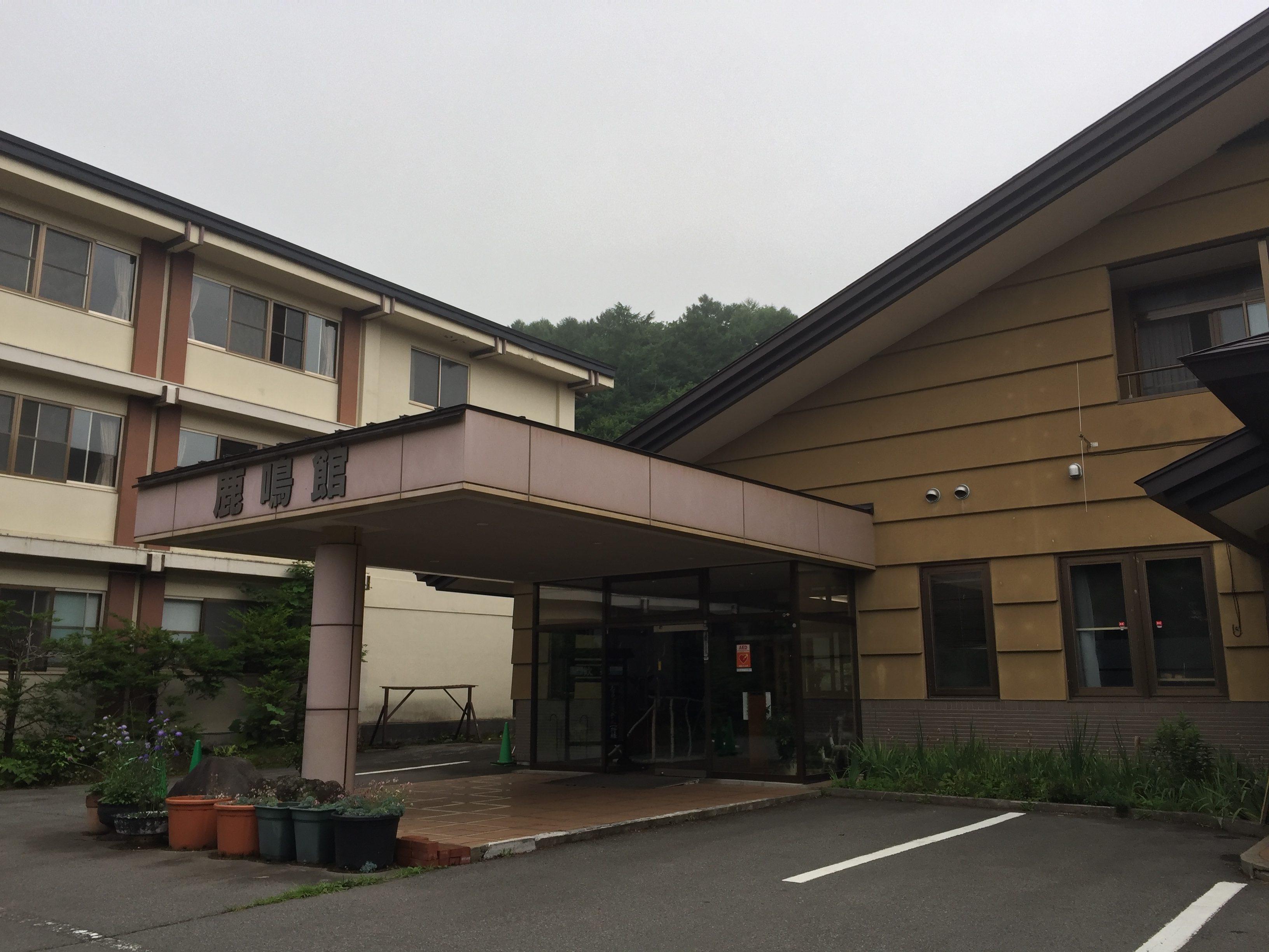 新鹿沢温泉 鹿鳴館_入口
