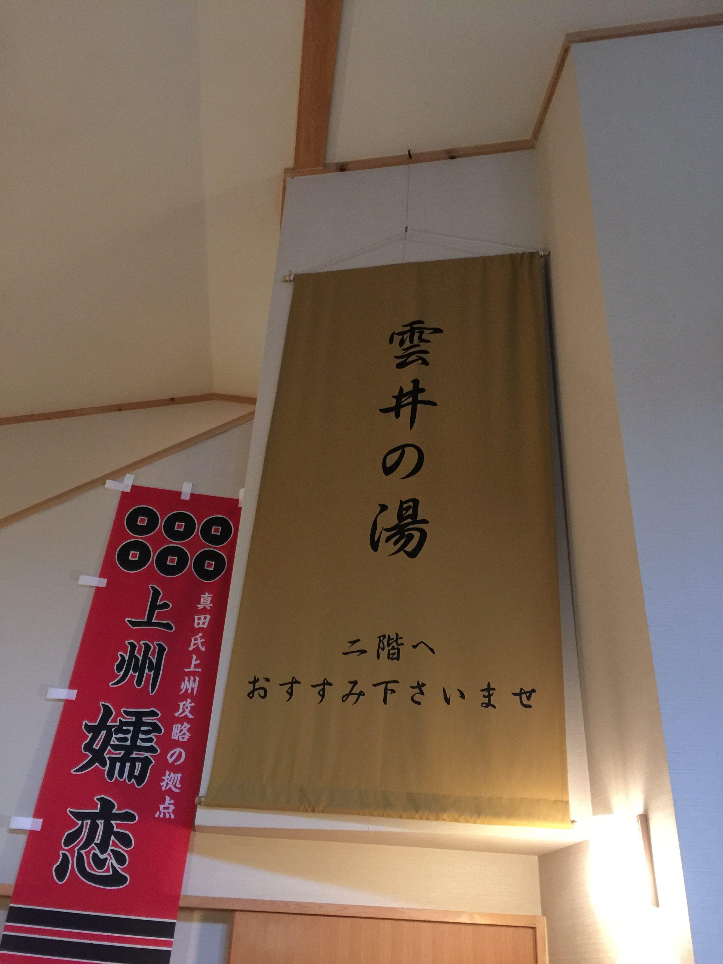 新鹿沢温泉 鹿鳴館_ここから2階へ
