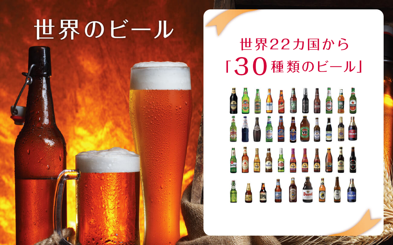 世界のビール(RAKU SPA鶴見HPより)