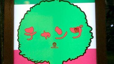 錦糸町・チャンプ|昭和のスパゲティの店、いとうまし。朝7時まで。
