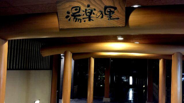 船橋湯楽の里 入口
