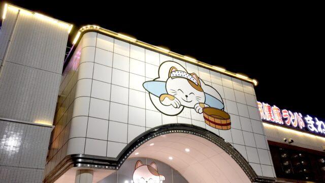 船堀・まねきの湯|ひさびさワースト。リニューアルを強く勧める。/東京健康ランドまねきの湯