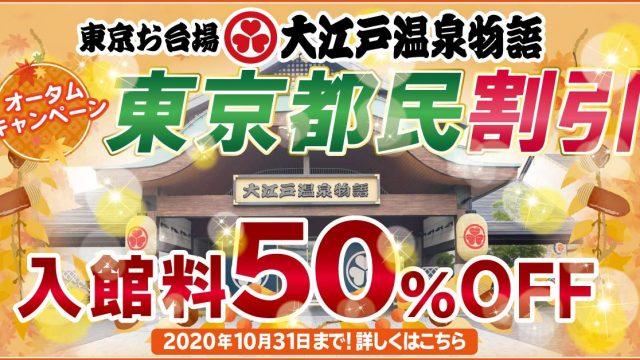 オータムキャンペーン!東京都民割引 入館料50%OFF!