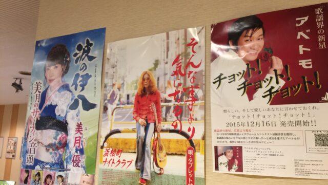 まねきの湯 大広間のポスター