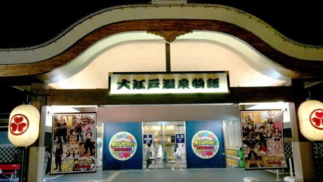 お台場・大江戸温泉|外国人は得たが情緒は失った都会の温泉/大江戸温泉物語