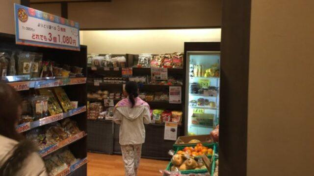 和光・極楽湯 地元の野菜や特産物