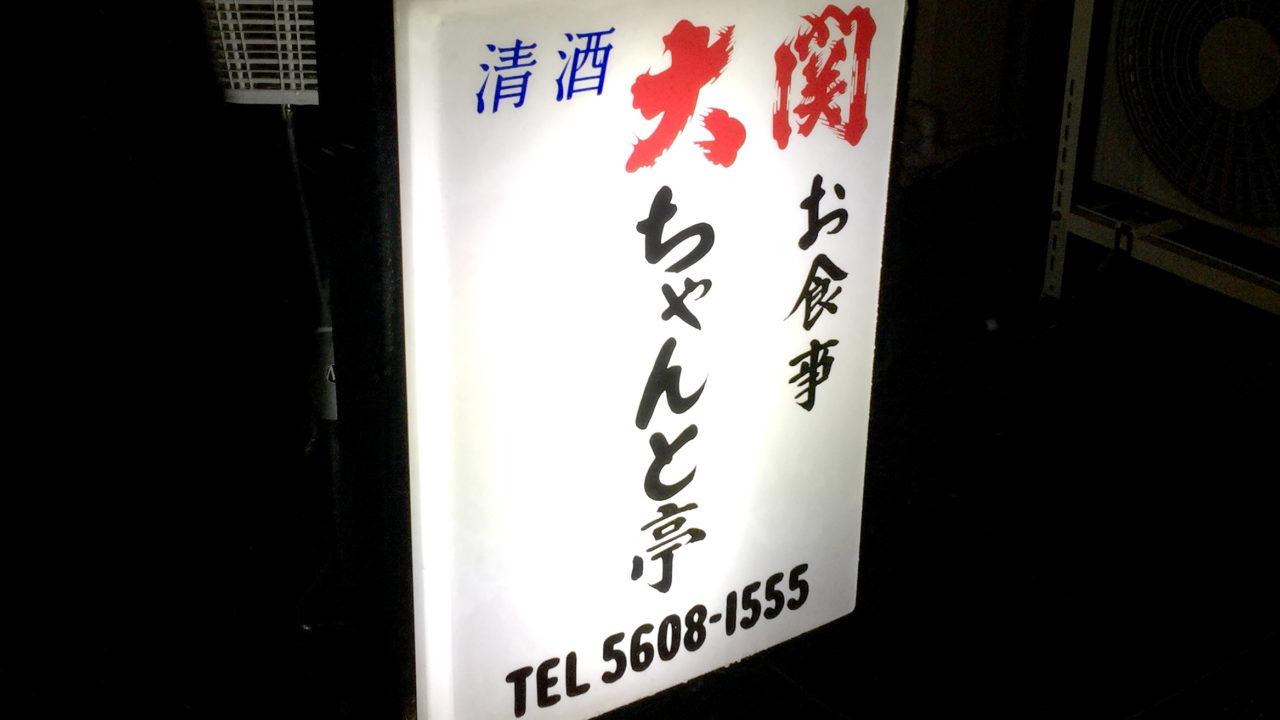 駒形・ちゃんと亭 今年の鍋は「ちゃんこ」で始めよう/ちゃんと亭