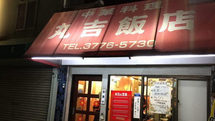 大井町・丸吉飯店