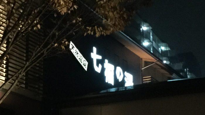 七福の湯/七福の湯 戸田店