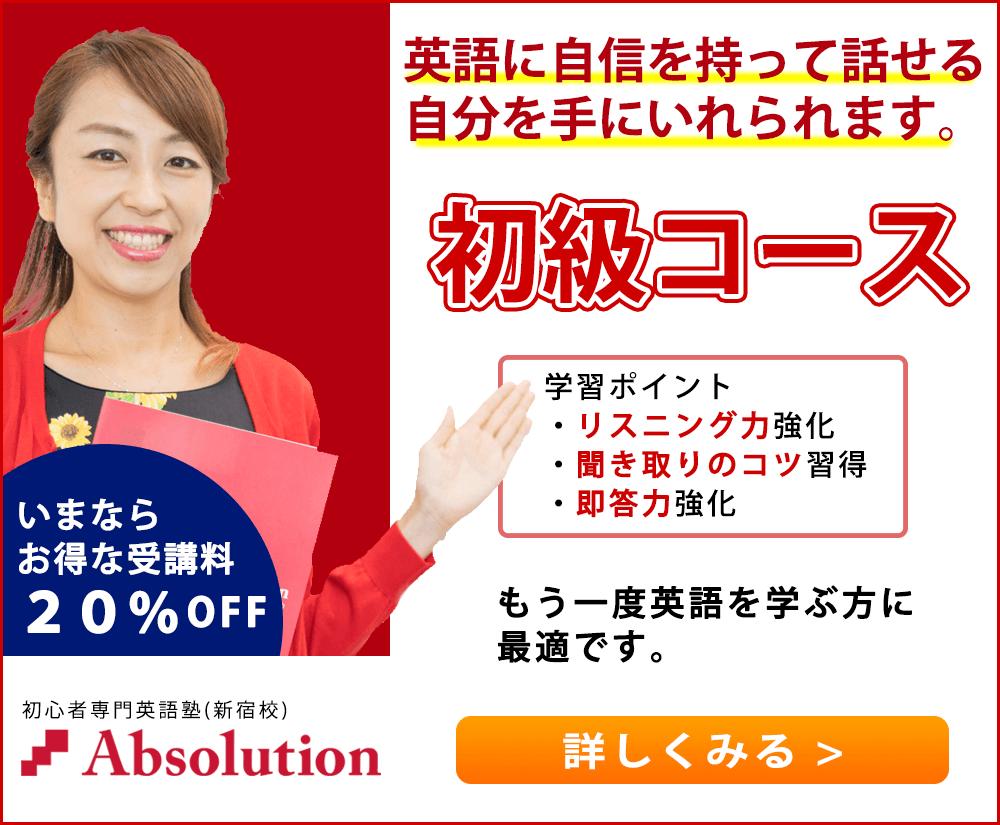 初心者専門英語塾 新宿校 初級コース