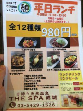 お食事処 / THE SPA 成城