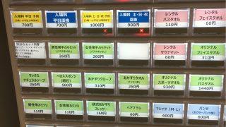 券売機は上に大きく入場料のボタン