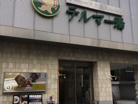 天然温泉 テルマー湯_入口