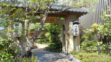 稲城天然温泉季乃彩 ときのいろどり