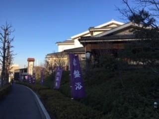 稲城天然温泉季乃彩_外観