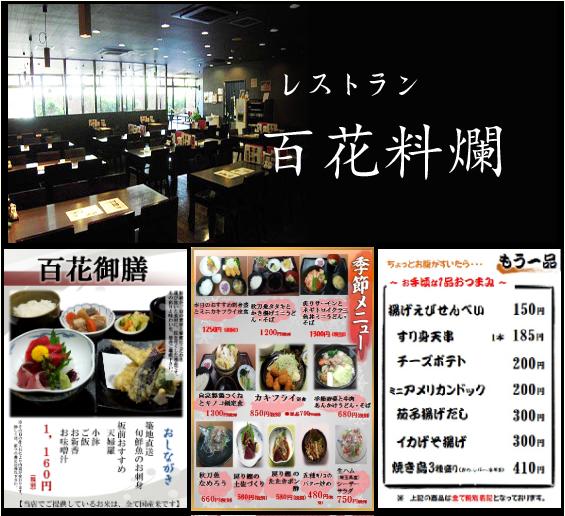 埼玉スポーツセンター_レストラン