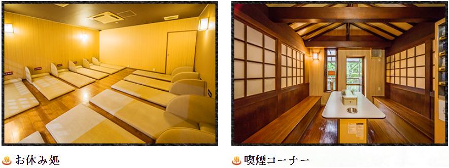 所沢温泉 湯楽の里_お休み処(左)、喫煙コーナー(右)