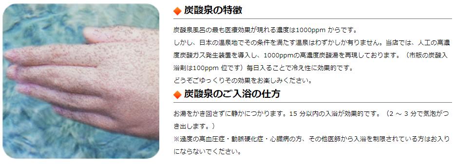 所沢温泉 湯楽の里_高濃度炭酸泉の入浴方法