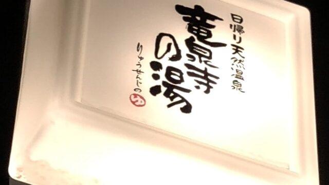竜泉寺の湯 横濱鶴ヶ峰店_看板