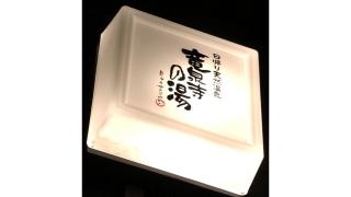 スパヒルズ 横濱鶴ヶ峰・竜泉寺の湯 横濱鶴ヶ峰店リニューアル横濱SPA HILLS