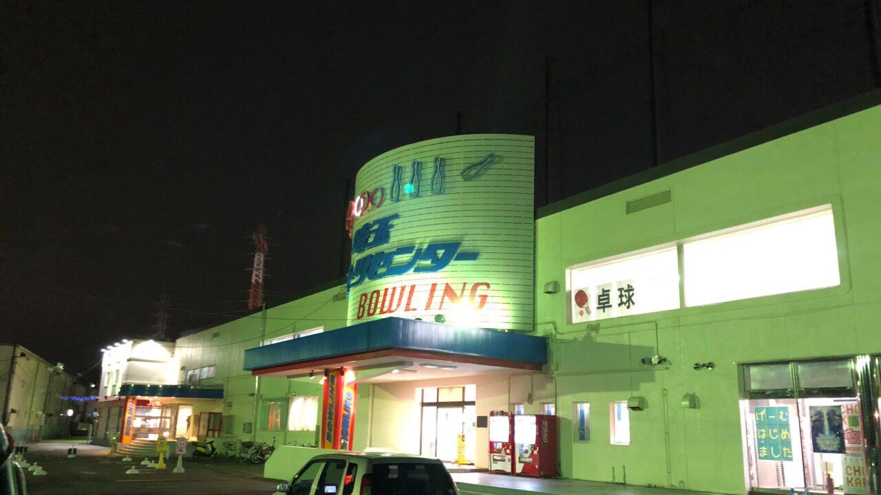 埼玉スポーツセンター_ボウリングやバッティングセンター、打ちっぱなし屋からテニススクールまでスポーツ施設と一体になった温泉