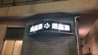 銀座湯(銭湯)