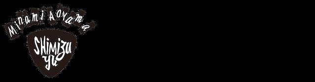南青山 清水湯 ロゴ