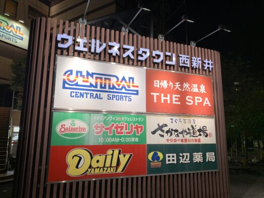 THE SPA 西新井 ビルの3階にあります。