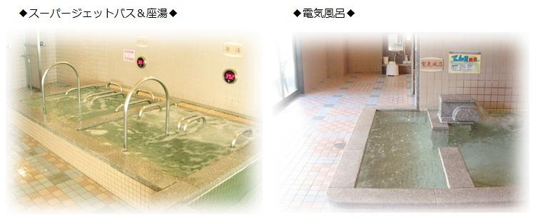 湯処葛西 ジェットバス&座湯・電気風呂