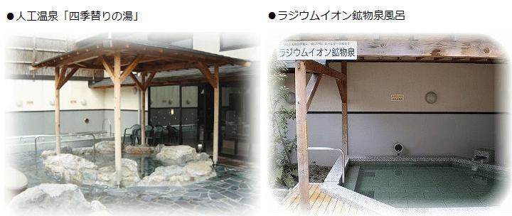 湯処葛西 人工温泉「四季替りの湯」&ラジウムイオン鉱物泉風呂