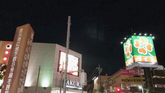 吉川ゆあみ 駅前