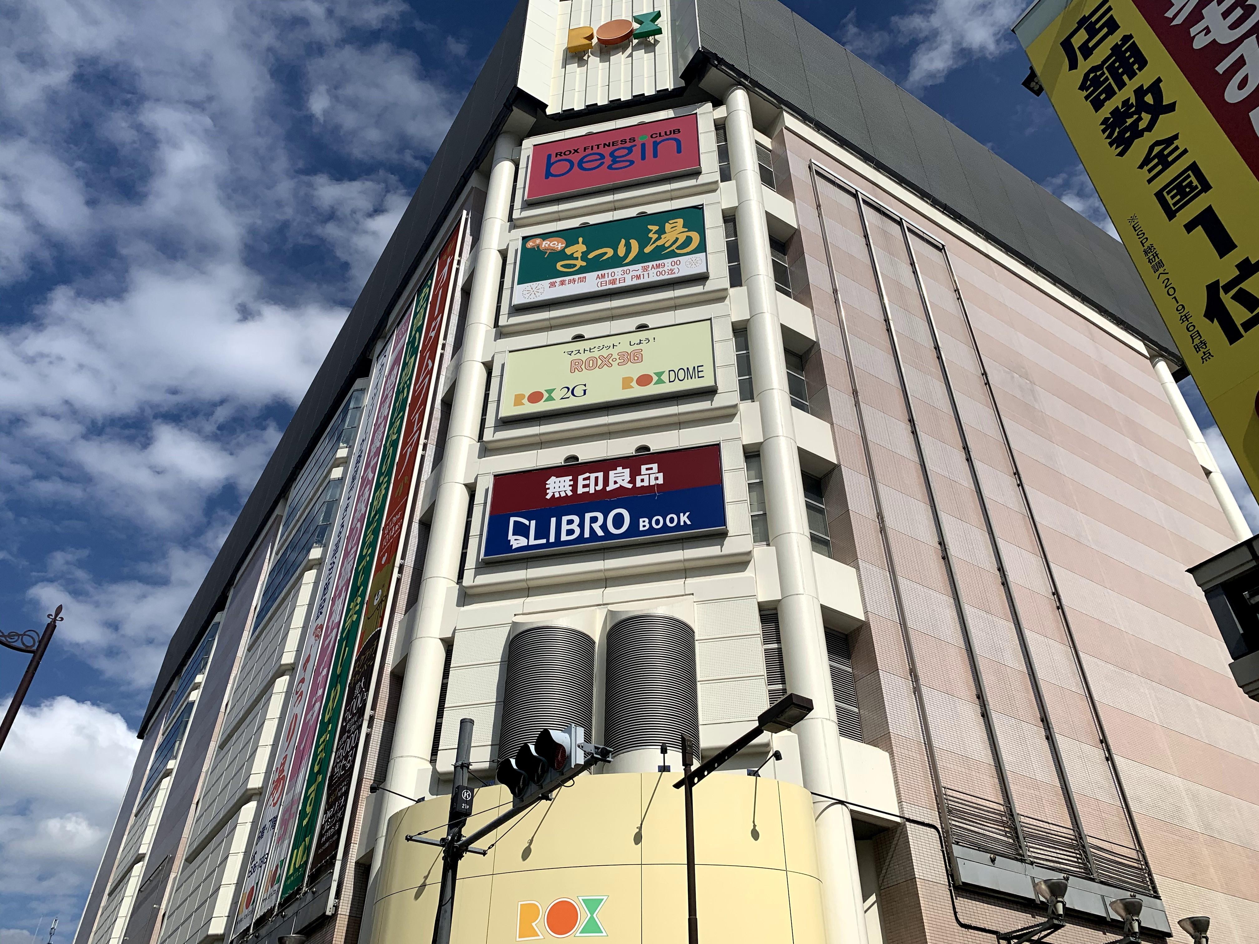 浅草ROX:国際通りから望む:7階がまつり湯:浅草ROXまつり湯