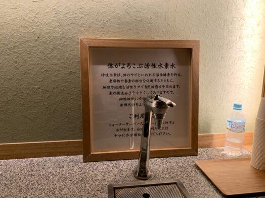 江戸遊 水素水