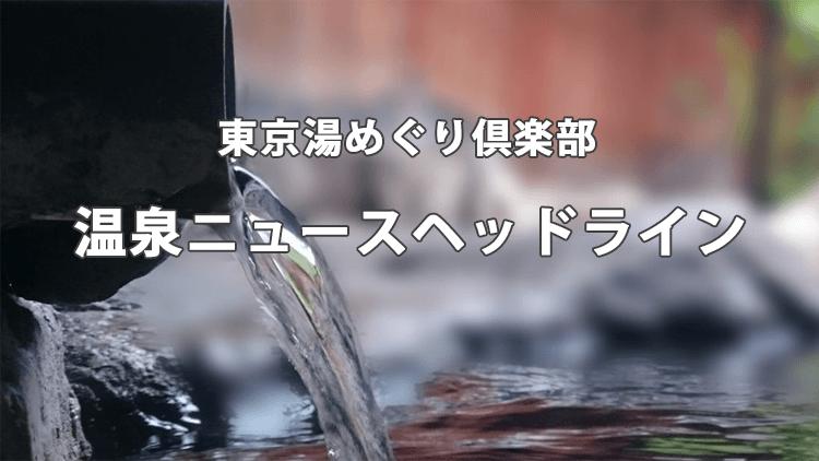 東京湯めぐり倶楽部 毎日更新 温泉ニュースヘッドライン
