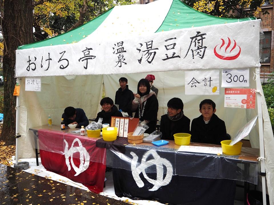 寒さも吹き飛ぶ!東大の学園祭で味わう本場の温泉湯豆腐   温泉部
