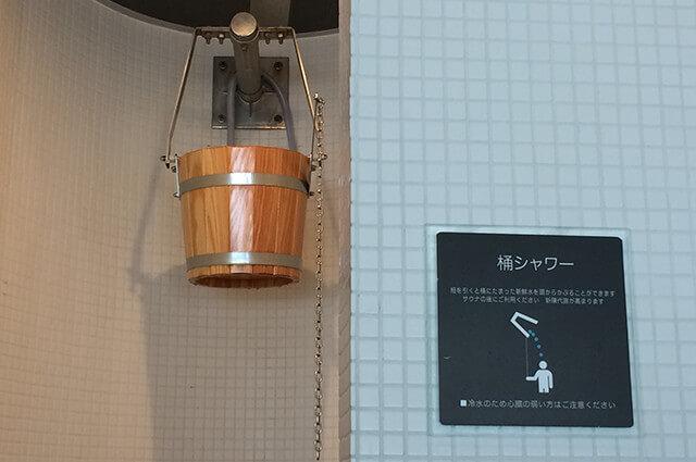 桶シャワー(スパレスタ公式HPより) / TimesSPA RESTA