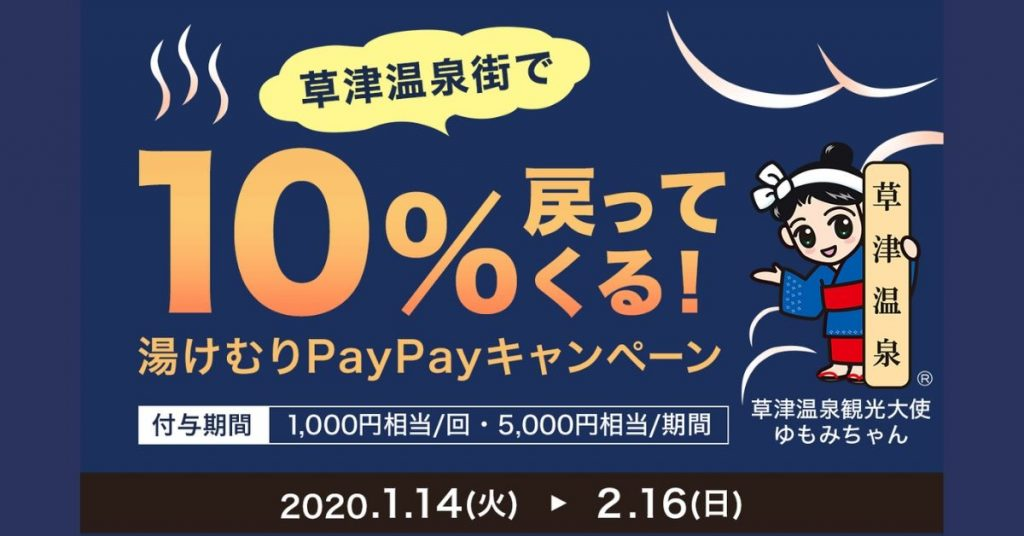 PayPay、草津温泉で最大15%還元へ