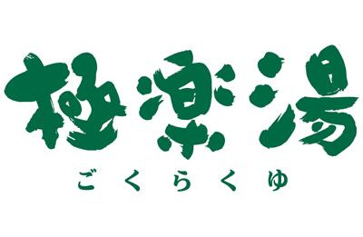 極・楽・湯ロゴ・タオルに刻印されています。(公式HPより)