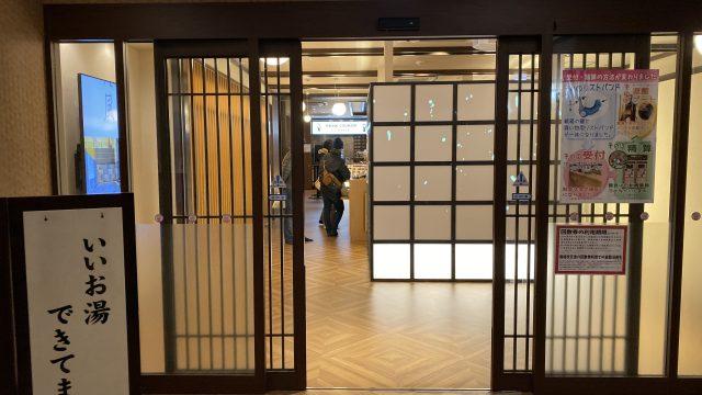おふろの王様 大井町店 入口