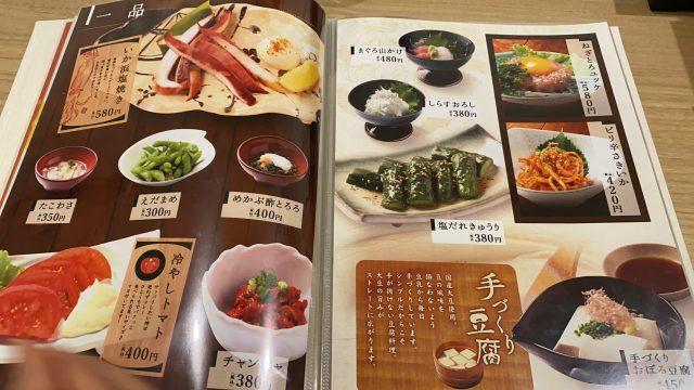 おふろの王様 大井町 食事メニュー【一品】
